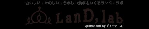 株式会社ダイキフーズ|LanD, lab(ランドラボ)|毎日の食卓に。乾燥野菜・レアドライフルーツを。