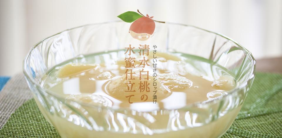 白桃の水密仕立て